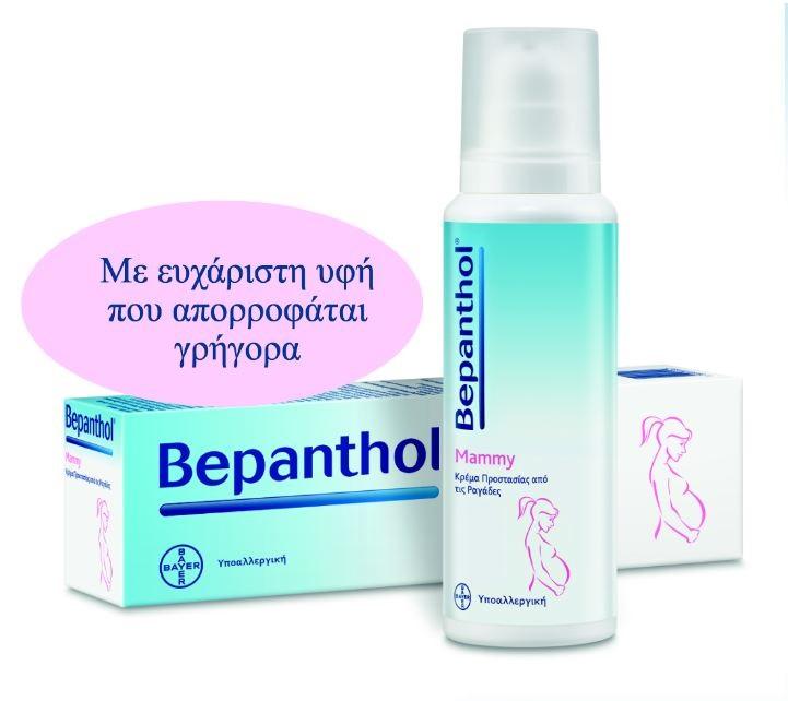 bepanthol_mammy