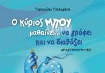 boo_fulla_ergasias_diavazei_small