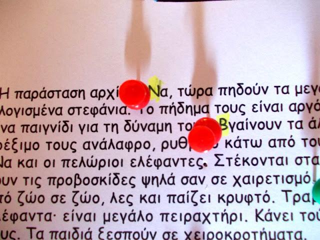 Bale tis teleies-shmeia stixhs-dyslexia3