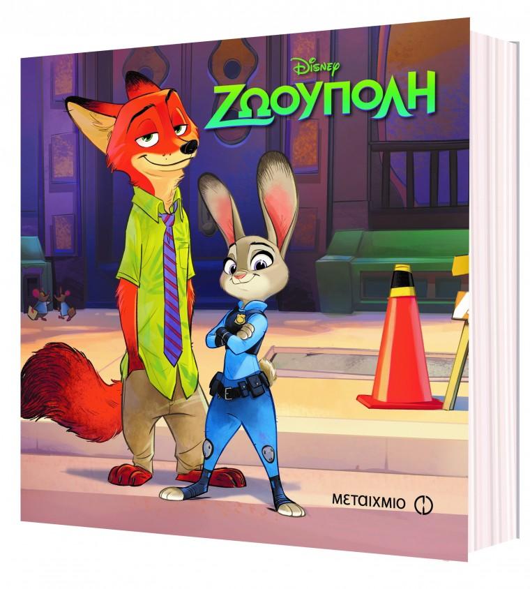 Zootropolis_Metaichmio_Book