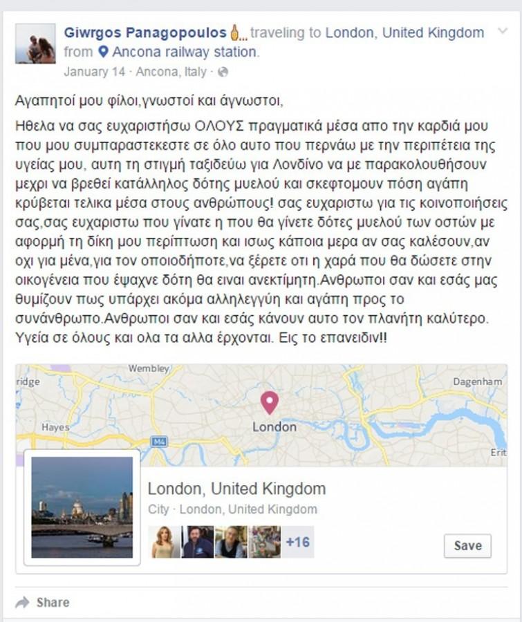 giorgos-panagopoulos2