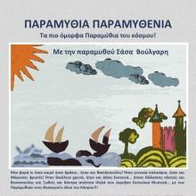 poster ΠΑΡΑΜΥΘΙΑ ΠΑΡΑΜΥΘΕΝΙΑ