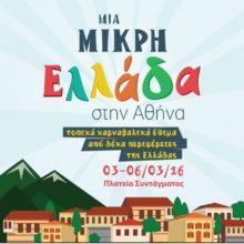 Μια μικρή Ελλάδα στην Αθήνα