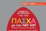 πασχα με την ΝEF-NEF