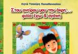 oneirou_mou_tin_akri
