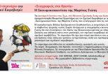 Skoufokokkinitsa_seminario MOYSEIO