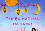 Όνειρα μυστικά και ευχές_spreads_page_1