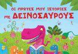 Οι πρώτες μου ιστορίες με δεινόσαυρους