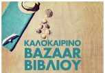 Bazaar εκδόσεις Μεταίχμιο