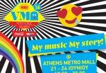MY MUSIC - MY STORY στο ATHENS METRO MALL