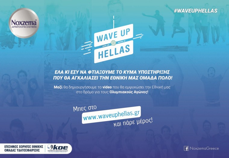 NOXZEMA wave up Hellas_1