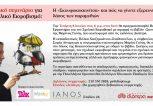 Skoufokokkinitsa_seminario IANOS