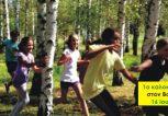 Summer Camp Μορφές Έκφρασης