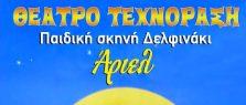 Άριελ