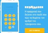 REMUMBER-653x399