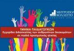 Καινοτόμο εγχειρίδιο διδασκαλίας των ανθρωπίνων δικαιωμάτων από τους φοιτητές Παιδαγωγικών του Μητροπολιτικού Κολλεγίου