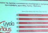 ygeia-gia-oloys-1021x580