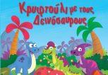 Κρυφτούλι με τους Δεινοσαύρους
