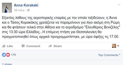 korakaki-facebook