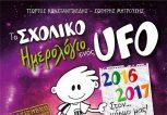 Το Σχολικό Ημερολόγιο ενός UFO