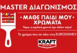 KRAFT_DIGITAL CAMPAIGN NEW 0108