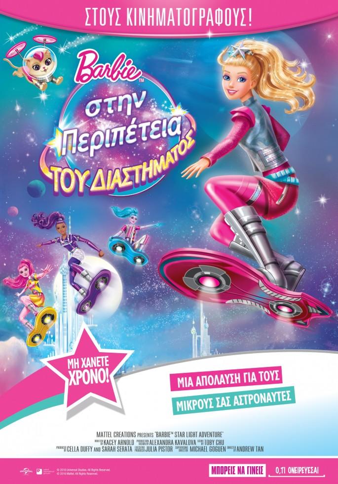starlight_adventure_poster_gr