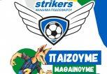 Strikers_Akadimia_1_Page_1