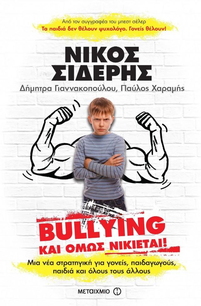 bullying_kai_omws_nikietai