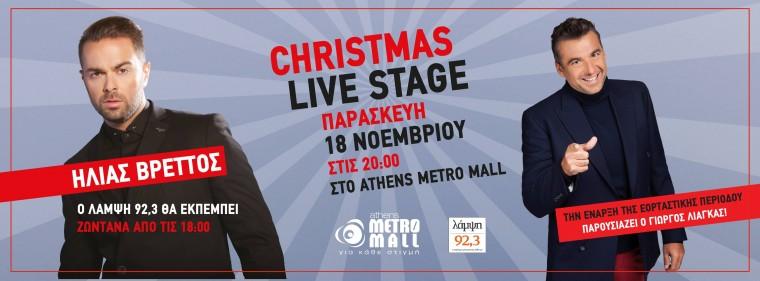 metro mall christmas