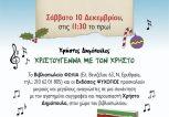 12361_afisa_dhmopoulos_xristougena_fwlia_n_erythraia_311x455