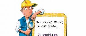CSI Kids