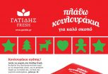 gatidis-press-release