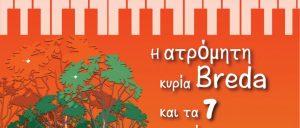 to-treno-sto-rouf_h-atromhth-kyria-breda