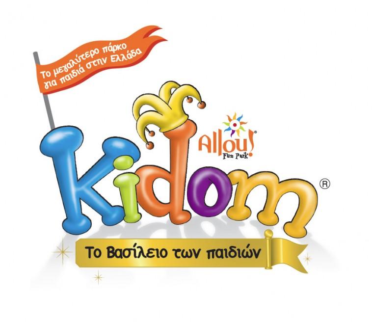 kidom_1_orange