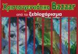 Bazaar Ξεblogάρισμα