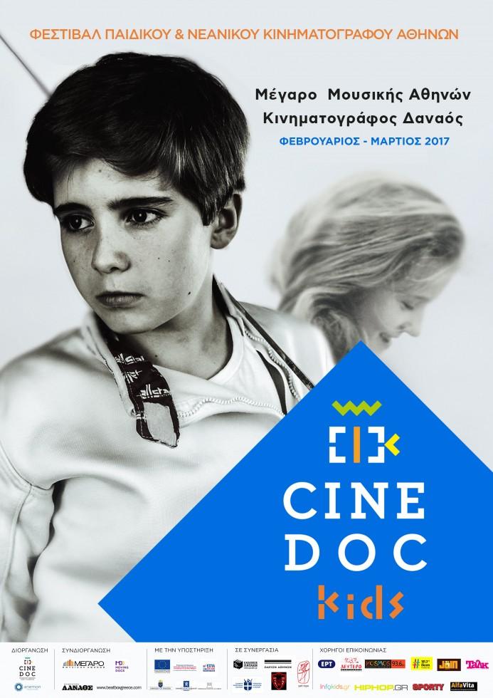 Αποτέλεσμα εικόνας για CineDοc Kids
