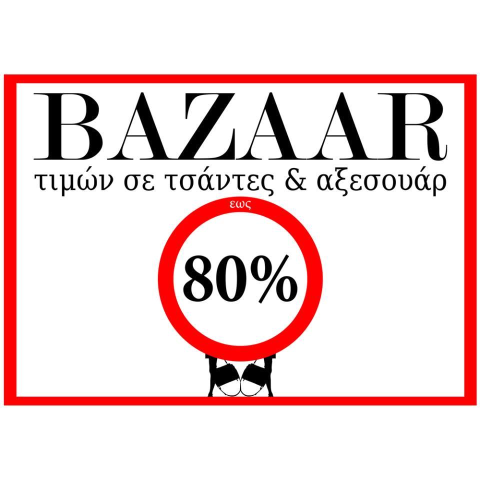 bazaar τιμών