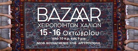 ΒΙΟΚΑΡΠΕΤ bazaar
