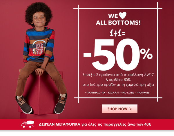 bazaar παιδικών ρούχων