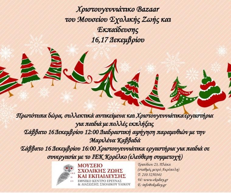 Επισκεφθείτε τη Χριστουγεννιάτικη εορτοαγορά του Μουσείου Σχολικής Ζωής και  Εκπαίδευσης 16 και 17 Δεκεμβρίου. Μικροαντικείμενα ec2ea638e9b