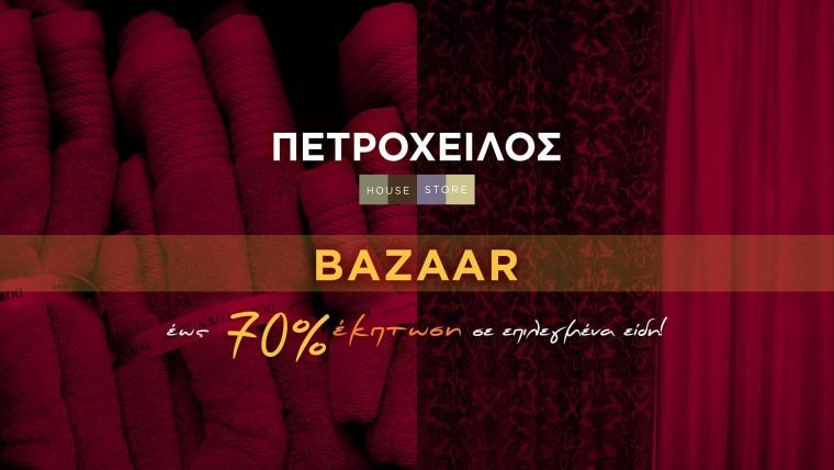 9f452cc515 Bazaar με τη γνωστή ποιότητα Πετρόχειλος με έκπτωση έως 70% σε κουρτίνες