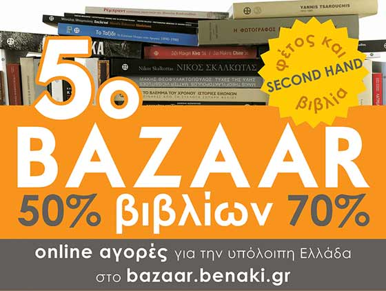 eba27ebff4d7 Το Μουσείο Μπενάκη οργανώνει φέτος το πέμπτο Bazaar βιβλίων
