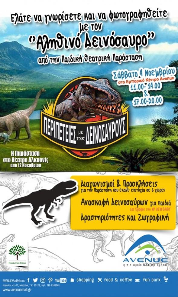 περιπέτειες με τους δεινόσαυρους