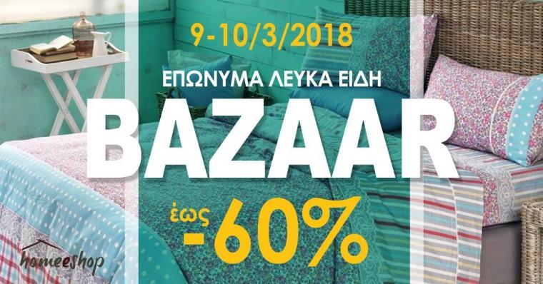 86416517e342 Μη χάσετε το καθιερωμένο bazaar του Homeeshop.gr με εκπτώσεις που αγγίζουν  το -60%! Θα βρείτε επώνυμα λευκά είδη των πλέον γνωστών και με εγγύηση  ποιότητας ...