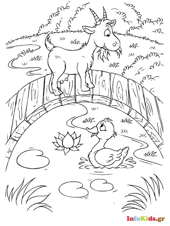 Ζωγραφίστε τα ζωάκια