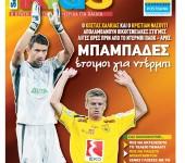 Η πρώτη αθλητική εφημερίδα για παιδιά