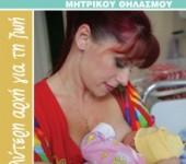 Η αξία του μητρικού θηλασμού