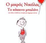 Ο μικρός Νικόλας Το κόκκινο μπαλόνι