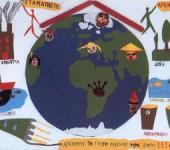 Ημερολόγιο 2010-Πλανήτης Γη