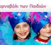 Καρναβάλι Παιδιών